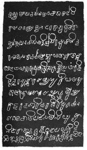 अमोघवर्ष नृपतुंग Amoghavarsha Nrupathunga