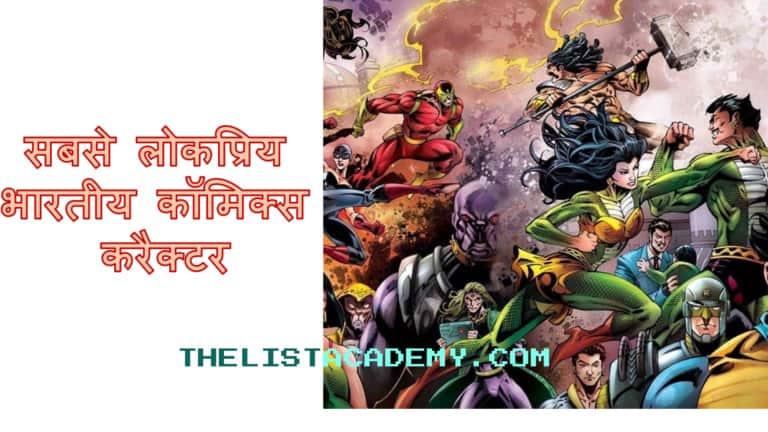 सभी भारतीय कॉमिक्स किरदार - 300 से अधिक कॉमिक किरदारों की सूची 1