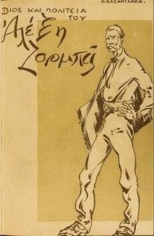 Zorba the Greek